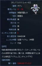 ボレアスの力 [Lv41-50]