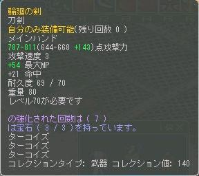 70R剣!