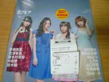 B.L.T. VOICE GIRLS VOL.8