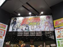 電撃文庫 秋の祭典2012 支店
