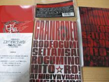 ロデオ組生誕祭DVD