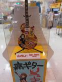 けいおん!! 痛ギター