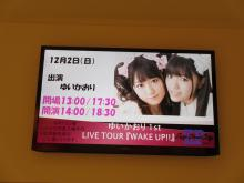 ゆいかおり 1st LIVE TOUR「WAKE UP!!」