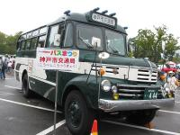 011神戸市交通局