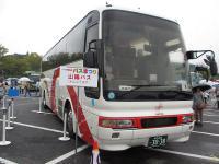 015山陽バス