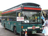022神戸交通振興