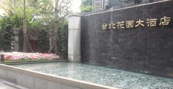 台北 花園大酒店
