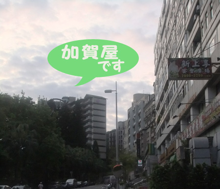 台北 北投温泉 加賀屋
