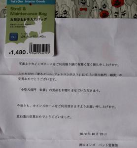 D1028b_20121029213640.jpg