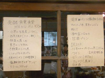 syokugaku1月 (9)
