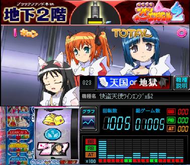 いきなり天井RT