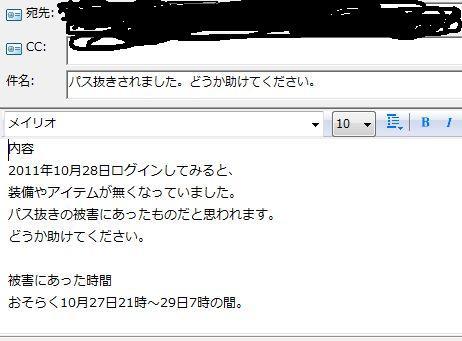 ぱすぬき3