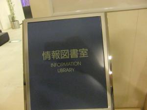 情報図書室 DSCF3295