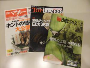 雑誌2DSCF3290