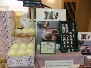 栗餡DSCF6046