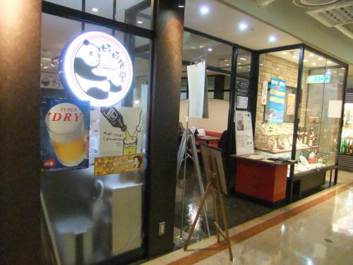 500店入口DSCF7228