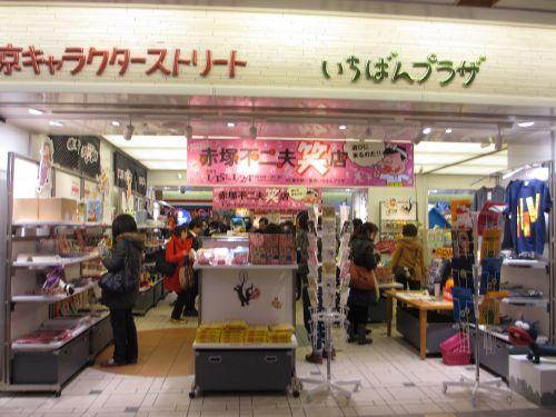 赤塚店表紙IMG_0168