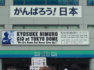 GIG at TOKYO DOME
