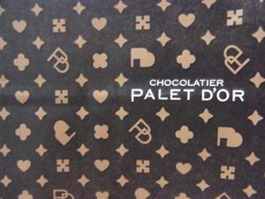 ショコラティエ パレ ド オール2