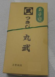 丸武玉子焼6