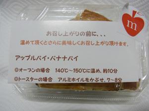 マミーズ・アン・スリール 松坂屋上野店5