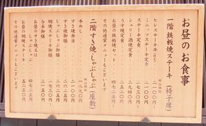 今半日本橋本店3