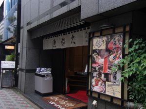 京粕漬 魚久(本店)2