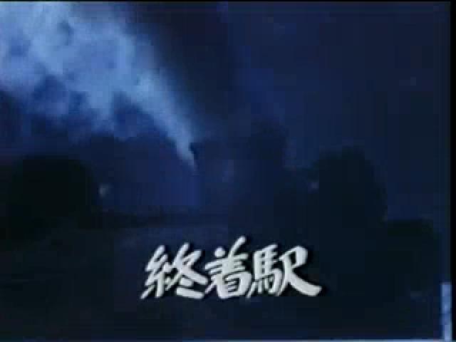 ♪終着駅___奥村チヨ10