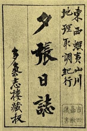 Yuubari diary
