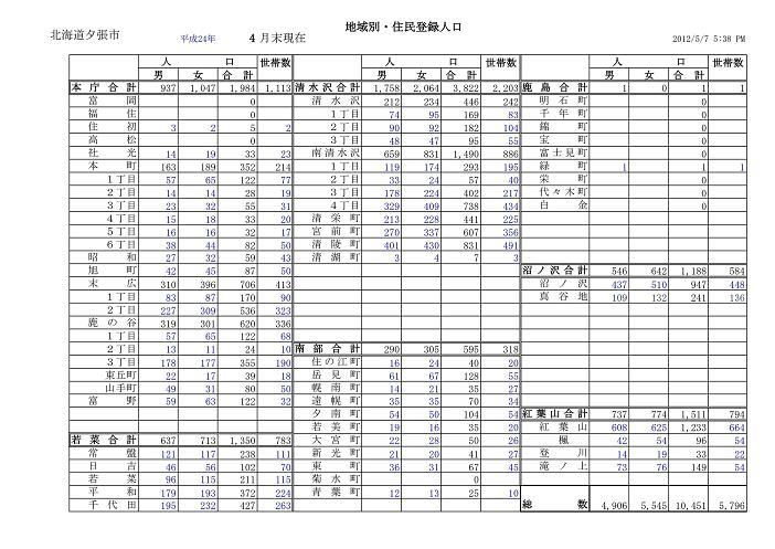2012-04_01.jpg