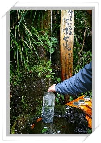 7滝名水を汲む