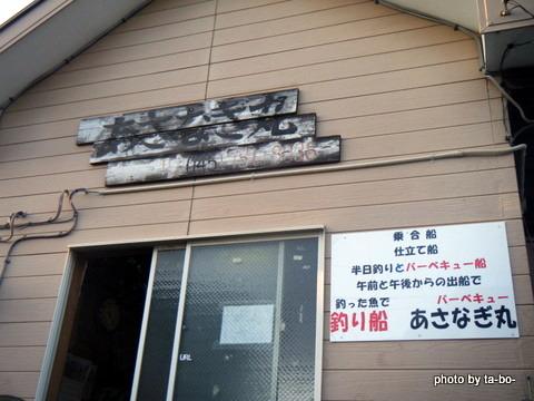 20111104あさなぎ丸