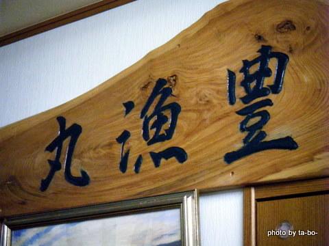20111112豊漁丸看板