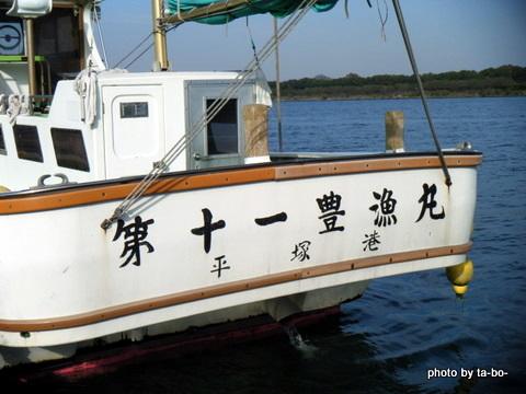 20111123豊漁丸