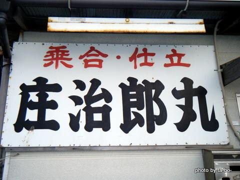 20120419庄治郎