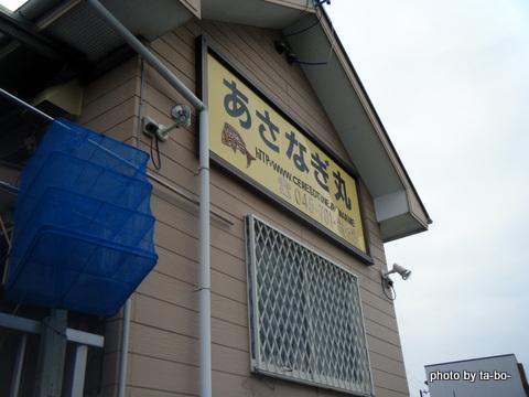 20120421あさなぎ