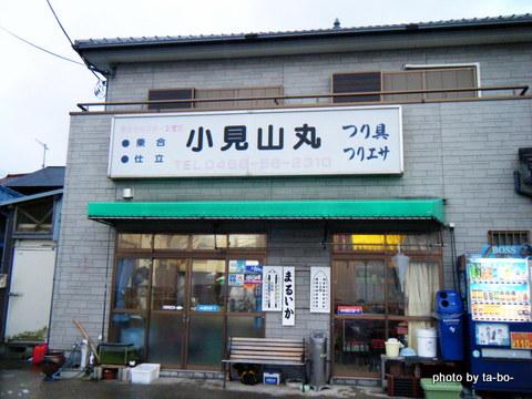 20120501小見山丸