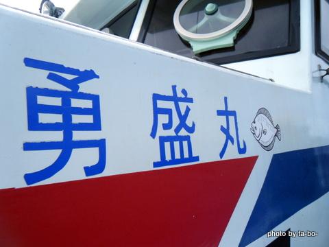 20120630勇盛丸