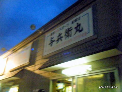 20120811与兵衛丸