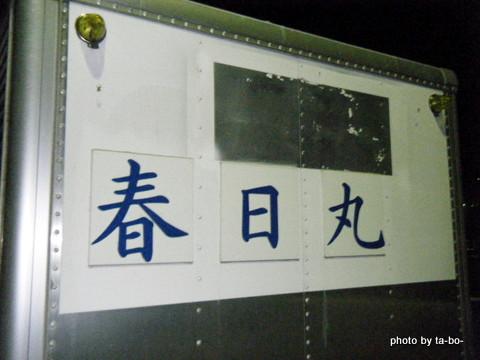 20120922春日丸