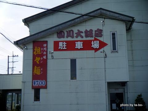 20121124坦々麺1