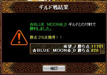 ☆BLUE MOON☆