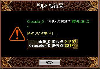 8月26日Crusader様