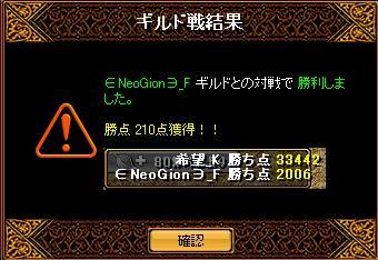 NeoGion様 10月4日
