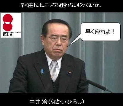 nakabaka_2.jpg