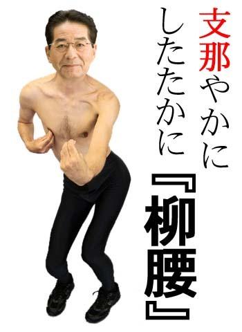 yanagigoshi.jpg