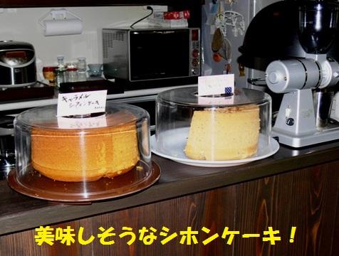 シホンケーキ美味しそう!