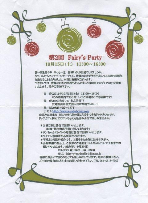 フェアリーズ・パーティー