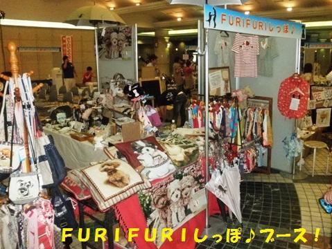 お店、FURIFURIしっぽ♪さん