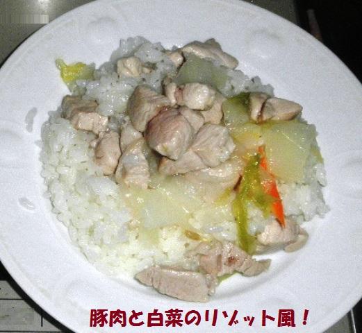 豚肉と白菜のリゾット風